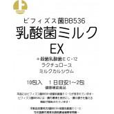 乳酸菌EX(EC-12,BB536)